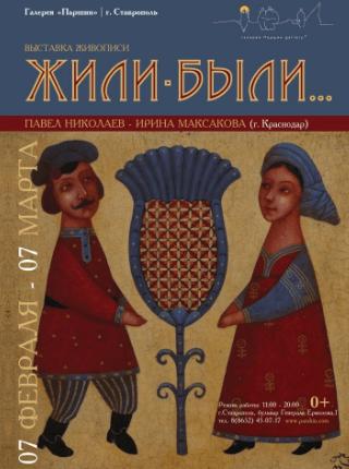 Готический наив краснодарских художников представят в Ставрополе