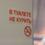 Крупный штраф заплатит курившая в туалете самолета пассажирка из Владикавказа