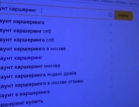 В Санкт-Петербурге задержали продавца фейковых каршеринговых аккаунтов
