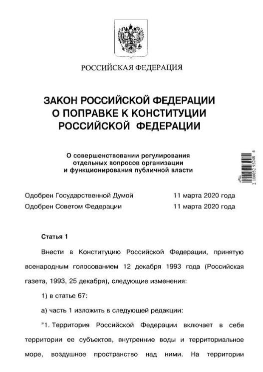 Путин подписал закон РФ о поправке к Конституции