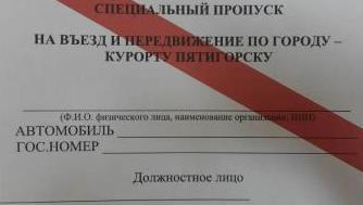 Как получить специальный пропуск при карантине в Пятигорске? Перечень организаций кому можно работать