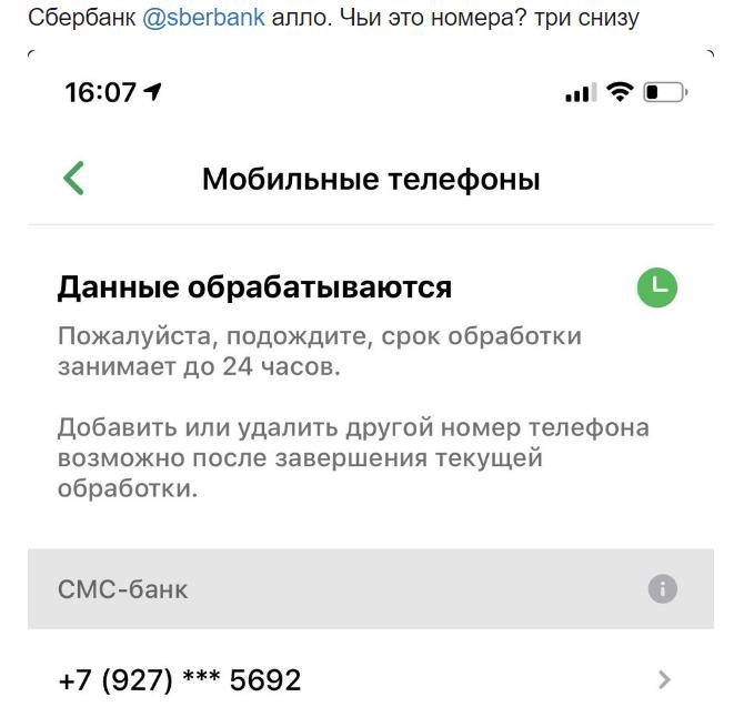 Чужие номера в приложении обнаружили пользователи «Сбербанк Онлайн»