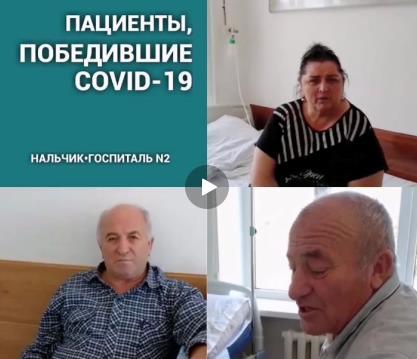 Минздрав Кабардино-Балкарии опубликовал видео с пациентами, которые победили коронавирус