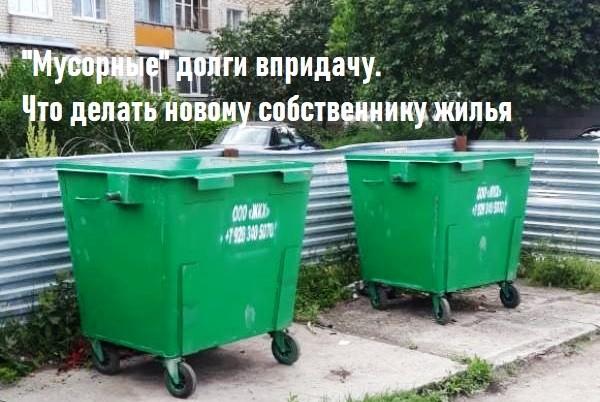"""Как новому собственнику квартиры разобраться с """"мусорными"""" долгами прежнего владельца"""