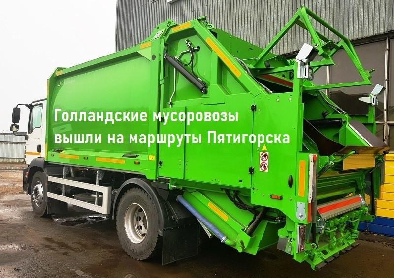 Супермощные мусоровозы начали работу в Пятигорске