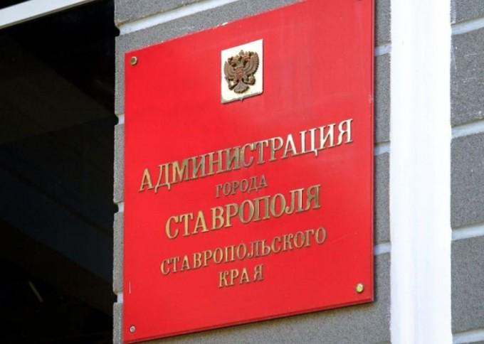 Администрация Ставрополя не поддержала митинг для Алексея Навального