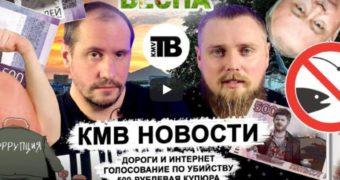 Дороги и интернет. Голосование по убийству. 500-рублевая купюра. Журналист и мальчик – Новости КМВ