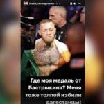 Избитый в метро москвич о шутке Хабиба: думал, что это фейк
